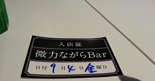 biryoku_bar018